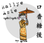 Rallye lecture : Asie
